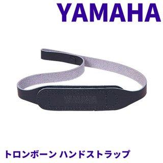YAMAHA (ヤマハ) トロンボーン ハンドストラップ TBHS