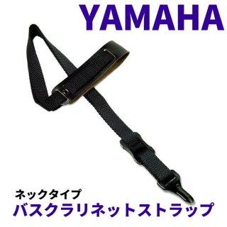 YAMAHA (ヤマハ) バスクラリネットストラップ BCLS