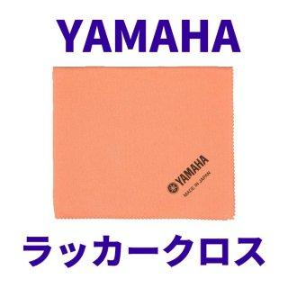 YAMAHA (ヤマハ) ラッカークロス(ラッカー塗装の金管楽器、サックス専用) LQC 【定形外郵便】【送料無料】