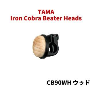 TAMA (タマ)  ウッドビーターヘッド Iron Cobra Beater Heads CB90WH