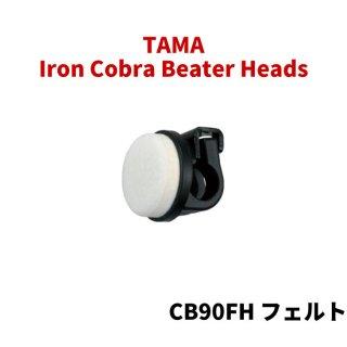 TAMA (タマ)  フェルトビーターヘッド Iron Cobra Beater Heads CB90FH