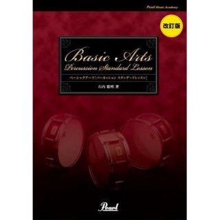 【教則本】Pearl (パール) ベーシック・アーツ「パーカッション スタンダードレッスン」改訂版