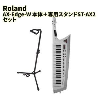 Roland (ローランド) DIGITAL KEYBOARD AX-EDGE ホワイト + 専用スタンドST-AX2