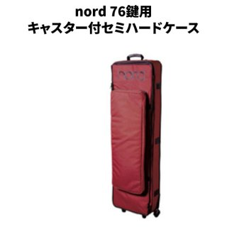 Nord (CLAVIA)  76鍵用 キャスター付セミハードケース Soft Case Stage 76/Electro HP
