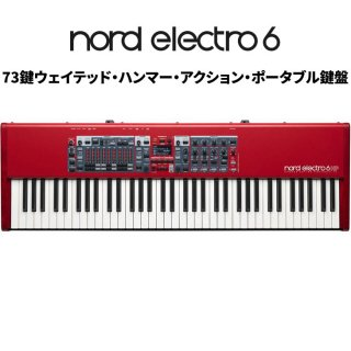 【スプリングキャンペーン中】Nord (CLAVIA) ステージピアノ nord Electro 6 HP 【73鍵】
