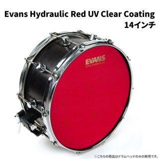 EVANS(エバンス) ハイドローリック レッド UVクリア コーティング 14インチ スネア打面用ドラムヘッド B14HR