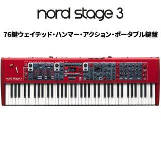 【スプリングキャンペーン中】Nord (CLAVIA) ステージキーボード nord Stage 3 HP 76 【76鍵】