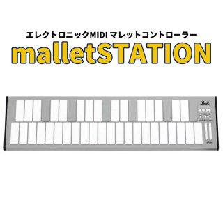 Pearl (パール) マレットキーボードコントローラー マレットステーション EM-1