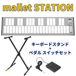 Pearl (パール) マレットキーボードコントローラー マレットステーション EM-1【キーボードスタンド+ペダル スイッチセット】