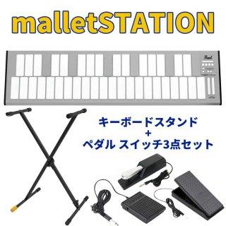Pearl (パール) マレットキーボードコントローラー マレットステーション EM-1【キーボードスタンド+ペダル スイッチ3点セット】