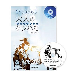 【教則本】SUZUKI (スズキ) 1からはじめる大人のケンハモ(鍵盤ハーモニカ)