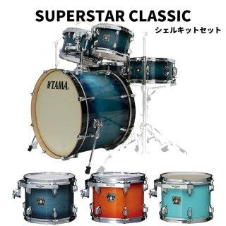 【2019年 秋 出荷開始予定】<br>TAMA (タマ) スーパースタークラシック シェルキットセット SUPERSTAR CLASSIC CL52KRS