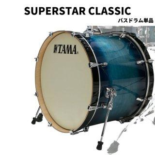 TAMA (タマ) スーパースタークラシック バスドラム単品 22x18インチ 【受注生産品】