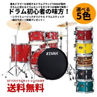 【シライミュージック限定!2大特典付き】<br>TAMA (タマ) ドラムセット インペリアルスター 椅子・シンバル付 IE52KH6HC