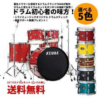 【シライミュージック限定!2大特典付き】<br>TAMA (タマ) ドラムセット インペリアルスター 椅子・シンバル付 IE58H6HC