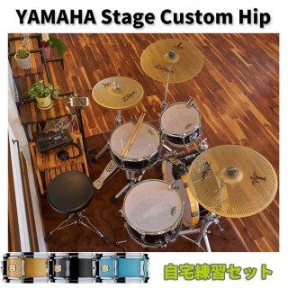 YAMAHA (ヤマハ) ステージカスタムヒップ 【自宅練習セット】 Stage Custom Hip SBP0F4H