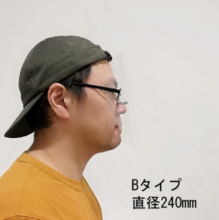 ASPR (アサプラ) フェイスシールド Bタイプ:直径240mm