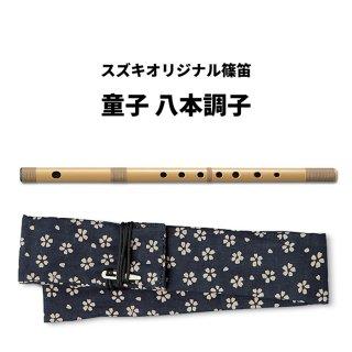 SUZUKI (スズキ) スズキオリジナル篠笛童子 八本調子 SNO-02