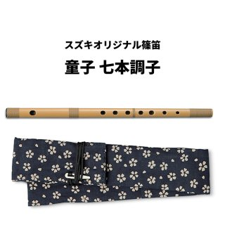 SUZUKI (スズキ) スズキオリジナル篠笛童子 七本調子 SNO-03