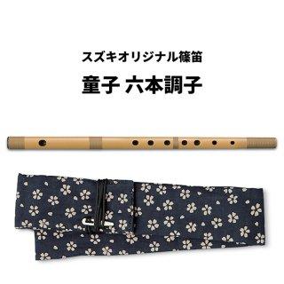 SUZUKI (スズキ) スズキオリジナル篠笛童子 六本調子 SNO-04