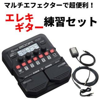 ZOOM (ズーム) マルチエフェクターで超便利!エレキギター練習セット G1 FOUR set