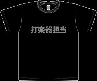 打楽器担当Tシャツ 「ダガT」 ブラック<br>【追跡可能メール便 送料無料】