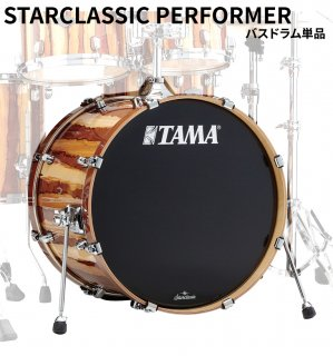 TAMA (タマ) スタークラシック パフォーマー バスドラム単品 20x14インチ 【受注生産品】