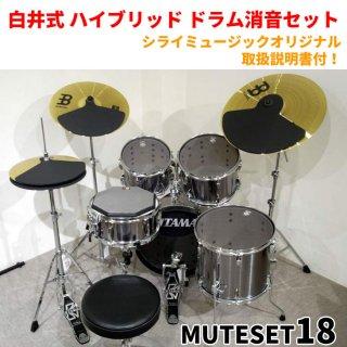白井式 ハイブリッド ドラム消音セット 消音トレーニングツール  MUTESET18 <BR>※ドラムセットは別売りです。
