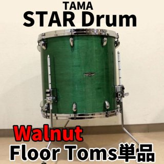 TAMA (タマ) スタードラム ウォルナット フロアタム単品 14インチ【受注生産品】
