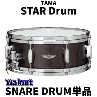 TAMA (タマ) スタードラム ウォルナット スネアドラム 14インチ x 5.5インチ【受注生産品】