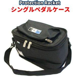 Protection Racket (プロテクションラケット) シングルペダルケース