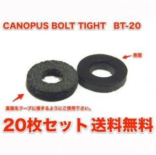 CANOPUS (カノウプス) ボルトタイト(20個入り)  BT-20<br>【追跡可能メール便 送料無料】