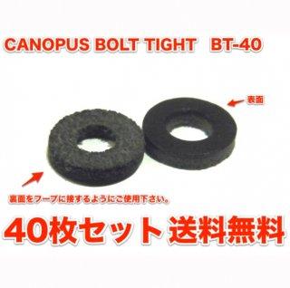 CANOPUS (カノウプス) ボルトタイト(40個入り)  BT-40<br>【追跡可能メール便 送料無料】