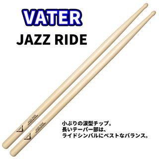 VATER  (ベーター) ヒッコリースティック JazzRide 14.6mm x 406mm  (1ペア) VHJZRW