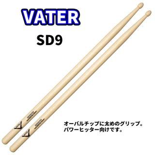 【在庫限り!特別価格】VATER  (ベーター) ヒッコリースティック SD9 15.5mm x 413mm  (1ペア) VHSD9W