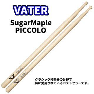 VATER  (ベーター) メイプルスティック SugarMaple Piccolo 16.3mm x 406mm (1ペア) VSMPW