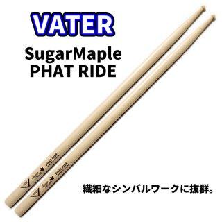 VATER  (ベーター) メイプルスティック SugarMaple PhatRide 14.7mm x 406mm (1ペア) VSMPTRW