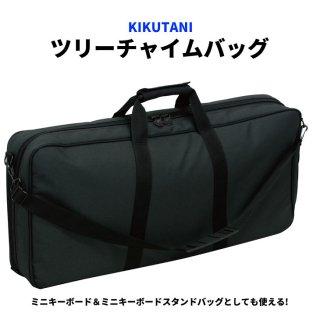 KIKUTANI (キクタニ) ツリーチャイムバッグ TCB-200