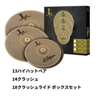 Zildjian (ジルジャン) L80 Low Volumeシリーズ 13ハイハットペア/14クラッシュ/18クラッシュライド ボックスセット