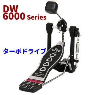 dw (ディーダブリュ) 6000シリーズ シングルペダル ターボドライブタイプ DW-6000CX