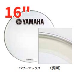 YAMAHA REMO (ヤマハ レモ)バスドラムヘッド (マーチング用) パワーマックス 16インチ MBPM16