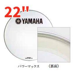 YAMAHA REMO (ヤマハ レモ)バスドラムヘッド (マーチング用) パワーマックス 22インチ MBPM22