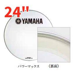 YAMAHA REMO (ヤマハ レモ)バスドラムヘッド (マーチング用) パワーマックス 24インチ MBPM24