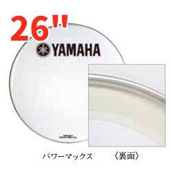YAMAHA REMO (ヤマハ レモ)バスドラムヘッド (マーチング用) パワーマックス 26インチ MBPM26
