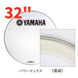 YAMAHA REMO (ヤマハ レモ)バスドラムヘッド (マーチング用) パワーマックス 32インチ MBPM32
