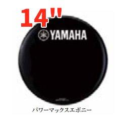 YAMAHA REMO (ヤマハ レモ)バスドラムヘッド (マーチング用) パワーマックスエボニー 14インチ MBPMEB14