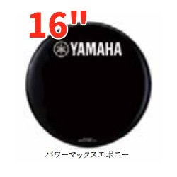 YAMAHA REMO (ヤマハ レモ)バスドラムヘッド (マーチング用) パワーマックスエボニー 16インチ MBPMEB16