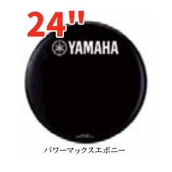 YAMAHA REMO (ヤマハ レモ)バスドラムヘッド (マーチング用) パワーマックスエボニー 24インチ MBPMEB24