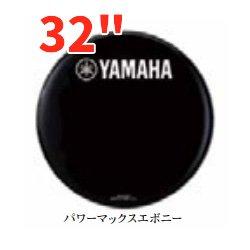 YAMAHA REMO (ヤマハ レモ)バスドラムヘッド (マーチング用) パワーマックスエボニー 32インチ MBPMEB32