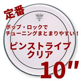 REMO (レモ) ピンストライプ 10インチ REMO PS-310BE